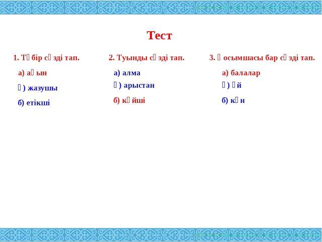 Тест 1. Түбір сөзді тап. а) ақын ә) жазушы б) етікші 2. Туынды сөзді тап. а)...