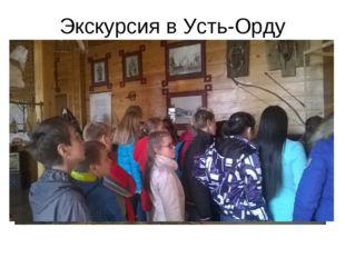 Экскурсия в Усть-Орду