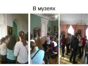 В музеях