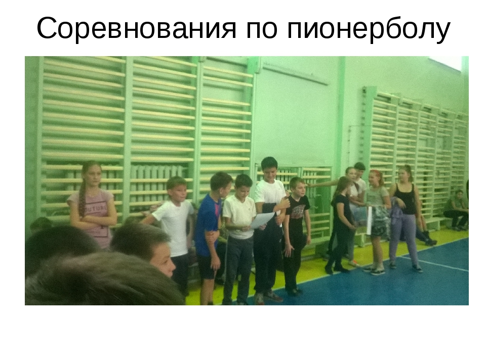 Соревнования по пионерболу