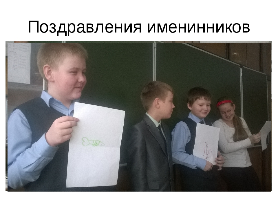 Поздравления именинников
