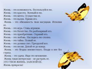 Жизнь – это возможность. Воспользуйся ею. Жизнь – это красота. Увлекайся ею.