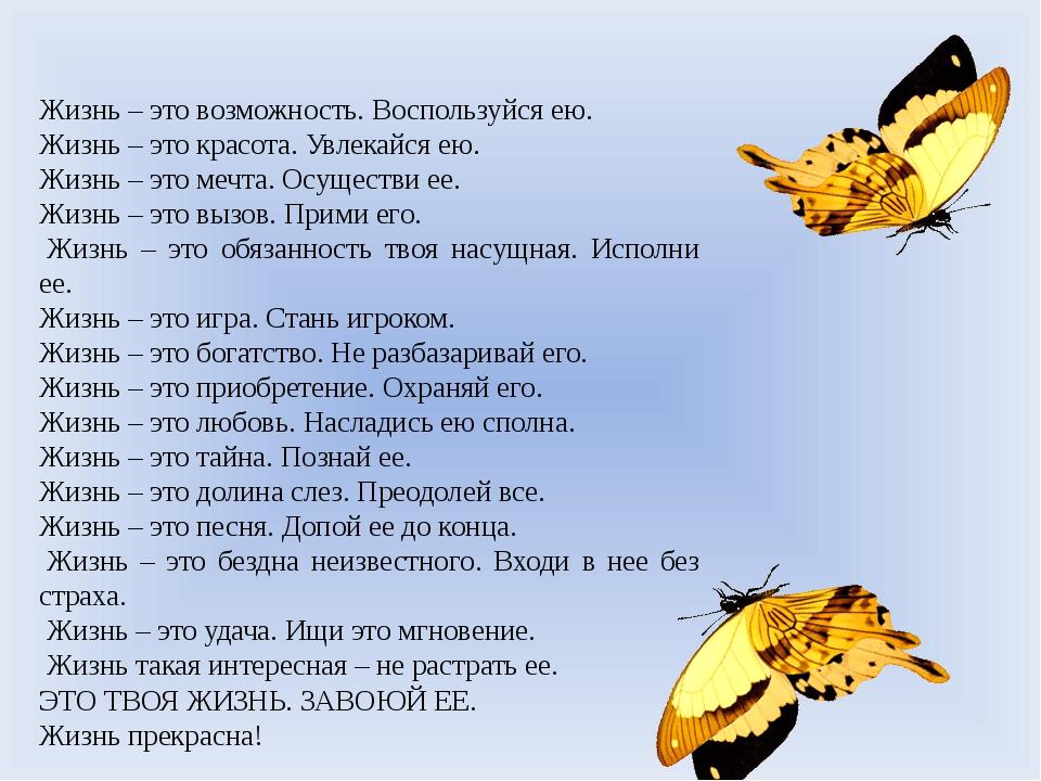 Жизнь – это возможность. Воспользуйся ею. Жизнь – это красота. Увлекайся ею....