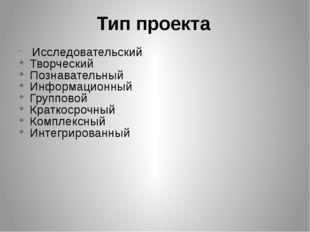 Тип проекта     Исследовательский  Творческий  Познавательный  Информацио
