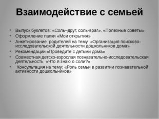 Взаимодействие с семьей Выпуск буклетов: «Соль–друг, соль-враг», «Полезные с