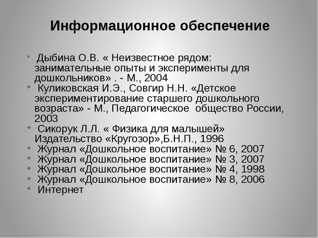 Информационное обеспечение  Дыбина О.В. « Неизвестное рядом: занимательные о...