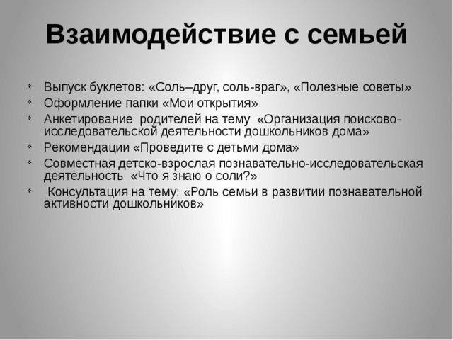 Взаимодействие с семьей Выпуск буклетов: «Соль–друг, соль-враг», «Полезные с...