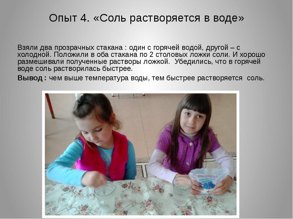 Опыт 4. «Соль растворяется в воде» Взяли два прозрачных стакана : один с гор...