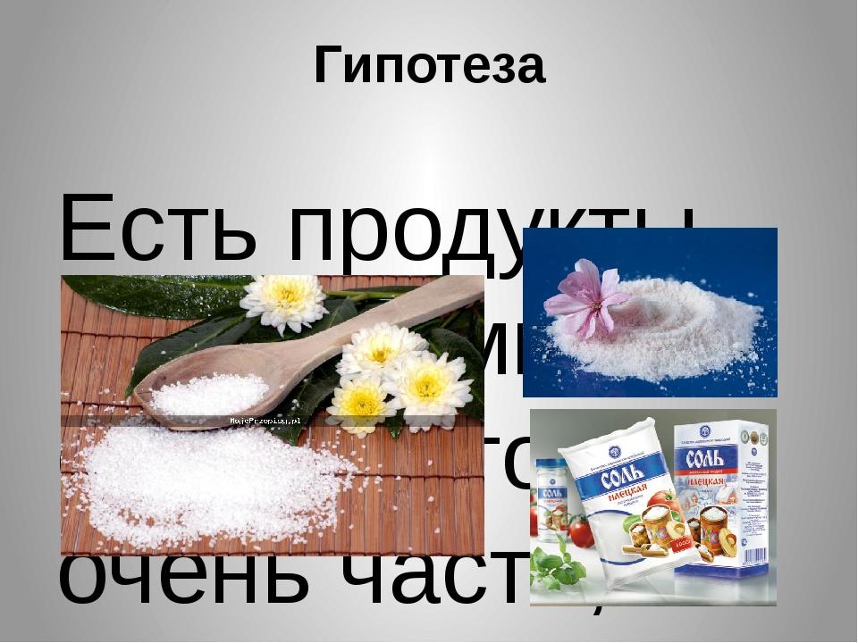 Гипотеза Есть продукты, которые мы едим часто, очень часто, редко   или  воо...