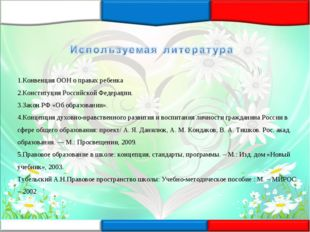 1.Конвенция ООН о правах ребенка 2.Конституция Российской Федерации. 3.Закон