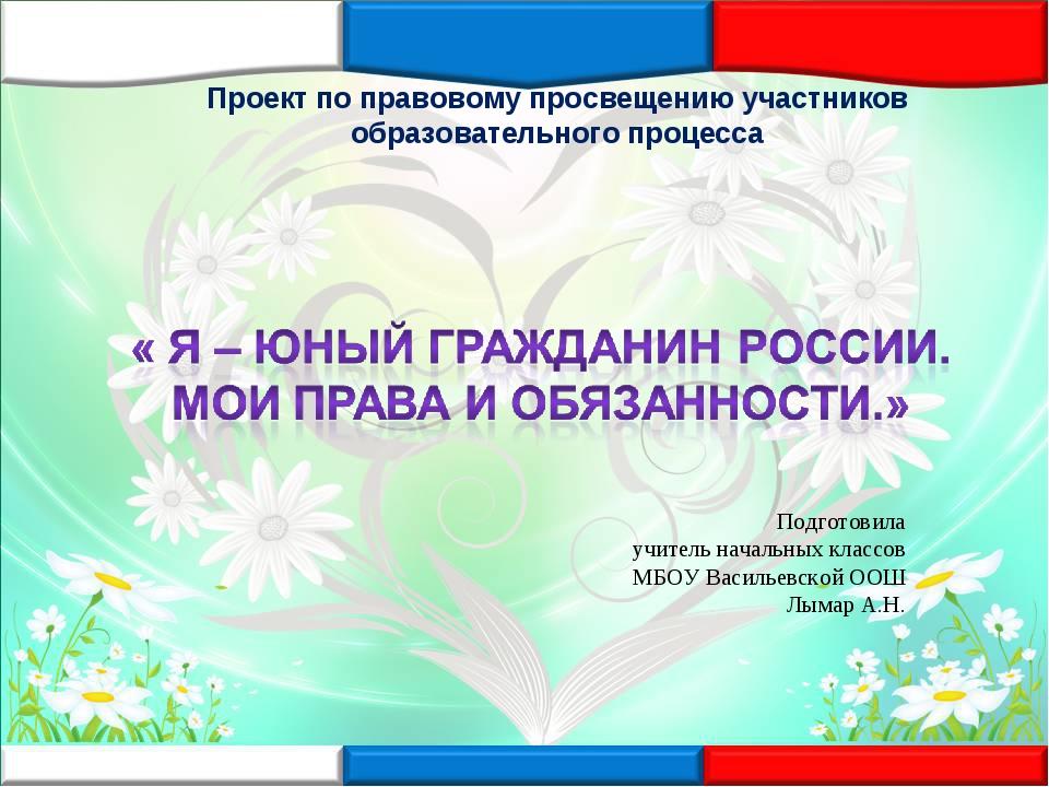 Проект по правовому просвещению участников образовательного процесса Подготов...