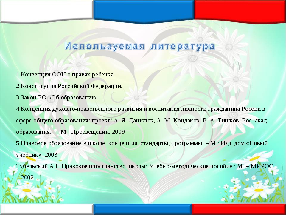 1.Конвенция ООН о правах ребенка 2.Конституция Российской Федерации. 3.Закон...