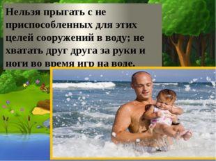 Нельзя прыгать с не приспособленных для этих целей сооружений в воду; не хва
