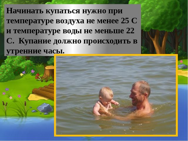 Начинать купаться нужно при температуре воздуха не менее 25 С и температуре...