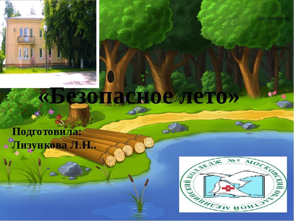 Подготовила: Лизункова Л.Н.. «Безопасное лето» Безопасное лето Безопасное лето