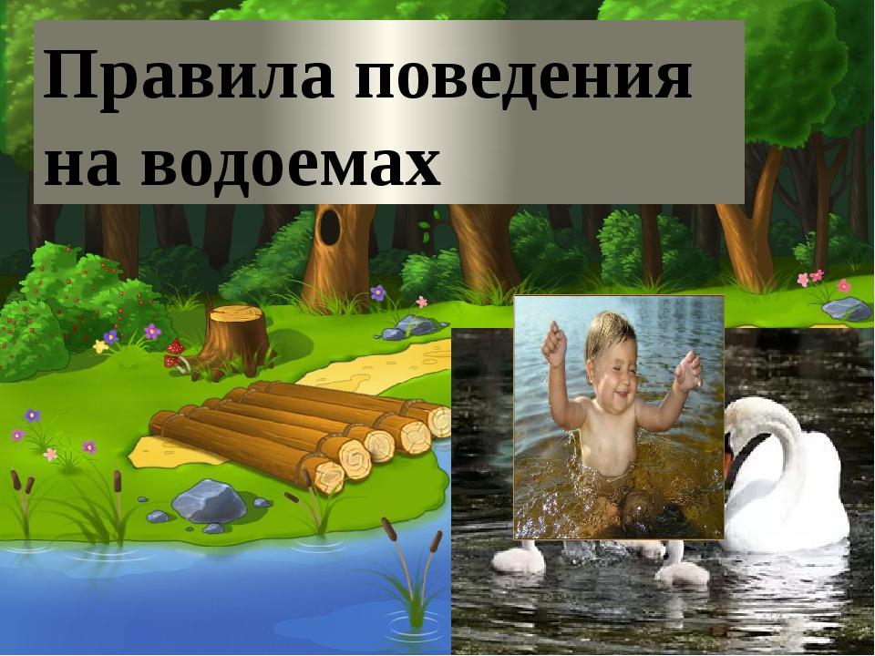 Правила поведения на водоемах