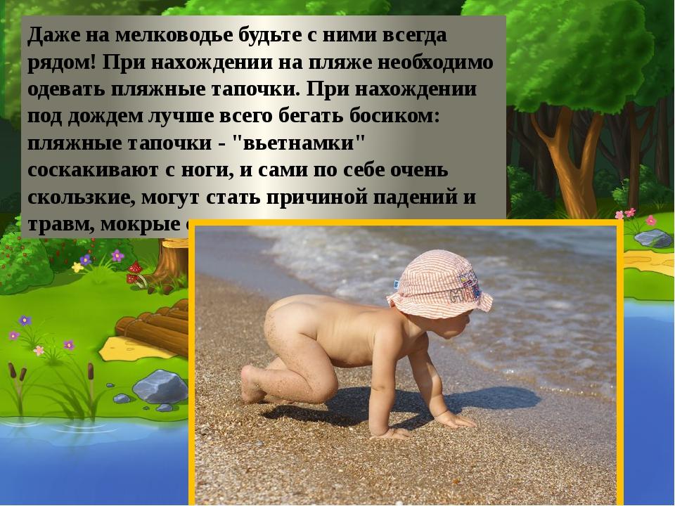 Даже на мелководье будьте с ними всегда рядом! При нахождении на пляже необх...