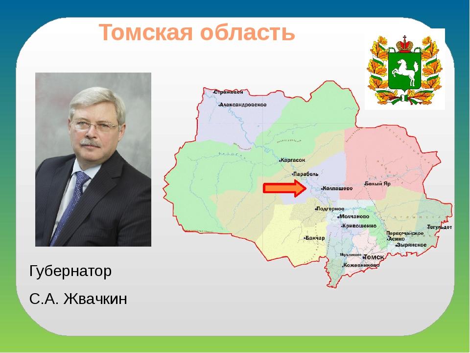 Томская область Губернатор  С.А. Жвачкин