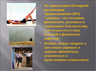 """По определению Всемирной организации здравоохранения (B03) """"здоровье - это со"""