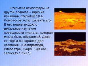 Открытие атмосферы на другой планете – одно из ярчайших открытий 18 в. Ломон