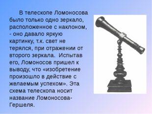 В телескопе Ломоносова было только одно зеркало, расположенное с наклоном, -