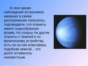 В свое время наблюдения астрономов, имевших в своем распоряжении телескопы,