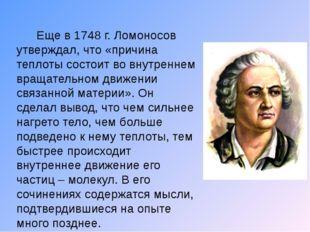 Еще в 1748 г. Ломоносов утверждал, что «причина теплоты состоит во внутренне