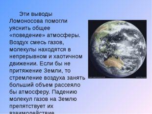 Эти выводы Ломоносова помогли уяснить общее «поведение» атмосферы. Воздух см