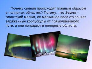 Почему сияния происходят главным образом в полярных областях? Потому, что Зе