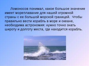 Ломоносов понимал, какое большое значение имеет мореплавание для нашей огром