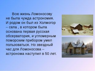 Всю жизнь Ломоносову не была чужда астрономия. И родом он был из Холмогор –
