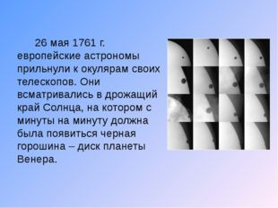 26 мая 1761 г. европейские астрономы прильнули к окулярам своих телескопов.