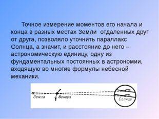 Точное измерение моментов его начала и конца в разных местах Земли отдаленны