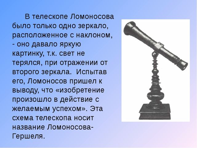 В телескопе Ломоносова было только одно зеркало, расположенное с наклоном, -...