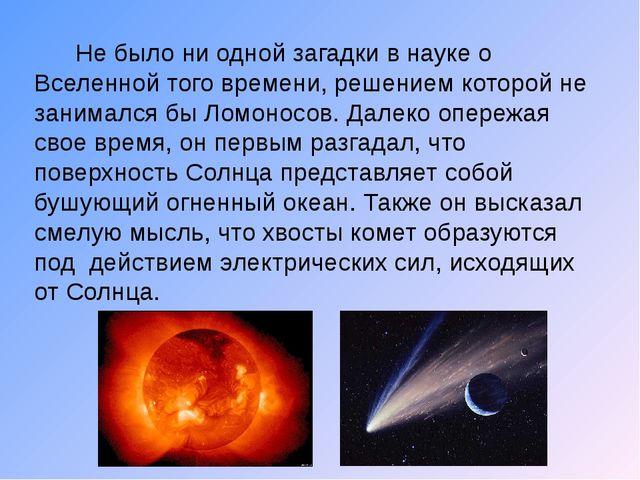 Не было ни одной загадки в науке о Вселенной того времени, решением которой...