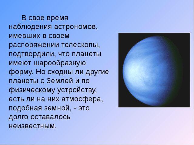 В свое время наблюдения астрономов, имевших в своем распоряжении телескопы,...