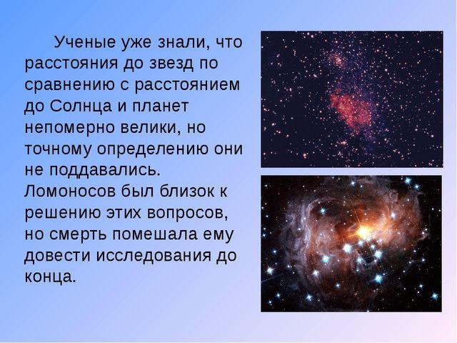 Ученые уже знали, что расстояния до звезд по сравнению с расстоянием до Солн...