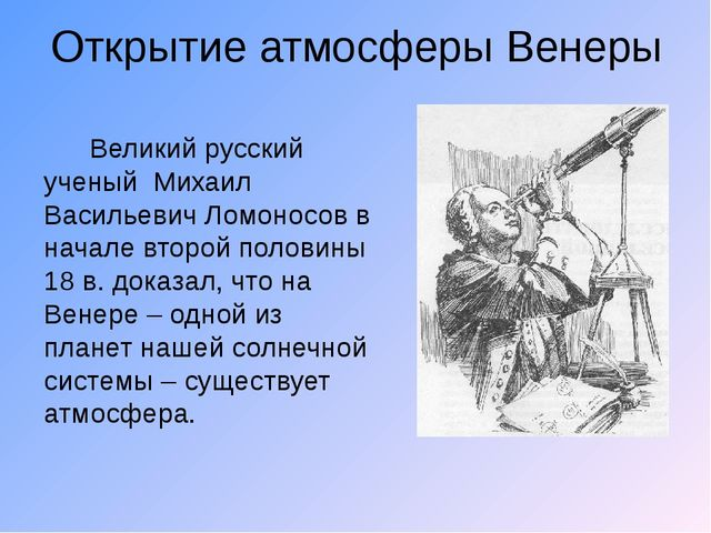 Открытие атмосферы Венеры Великий русский ученый Михаил Васильевич Ломоносов...