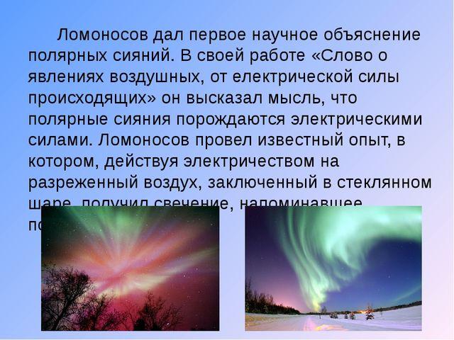 Ломоносов дал первое научное объяснение полярных сияний. В своей работе «Сло...