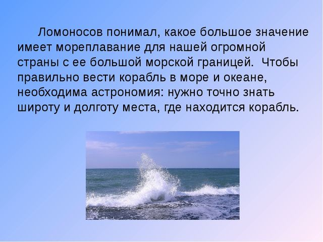 Ломоносов понимал, какое большое значение имеет мореплавание для нашей огром...