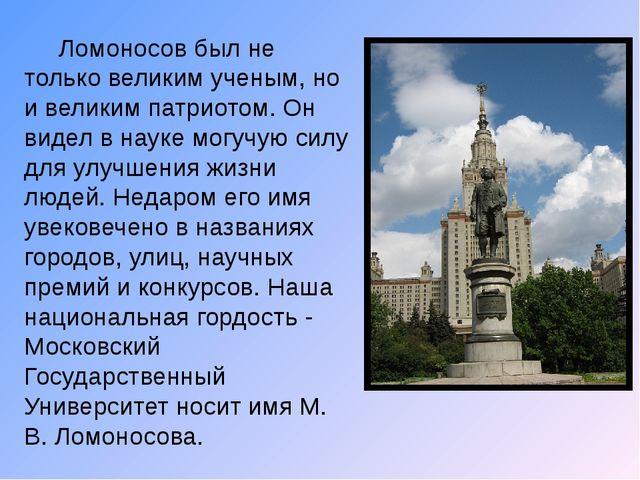 Ломоносов был не только великим ученым, но и великим патриотом. Он видел в н...