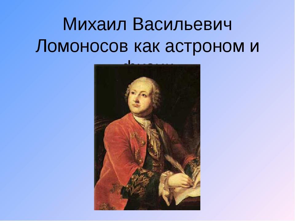 Михаил Васильевич Ломоносов как астроном и физик