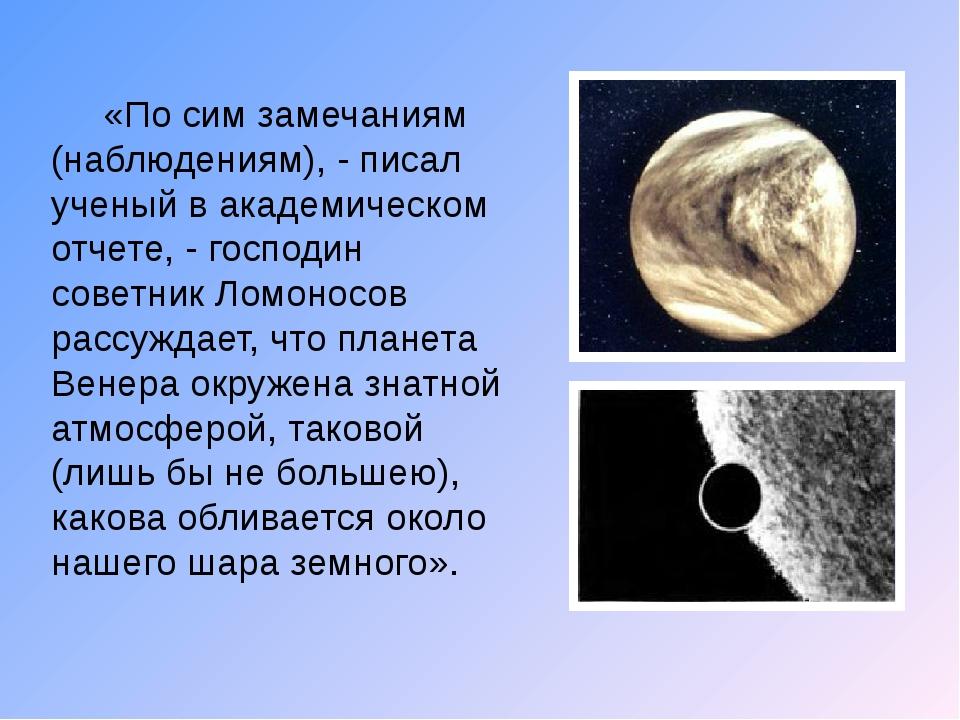 «По сим замечаниям (наблюдениям), - писал ученый в академическом отчете, - г...