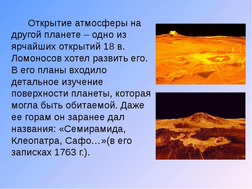Открытие атмосферы на другой планете – одно из ярчайших открытий 18 в. Ломон...