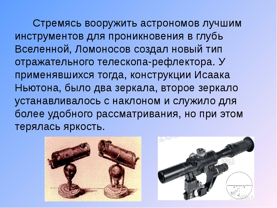 Стремясь вооружить астрономов лучшим инструментов для проникновения в глубь...