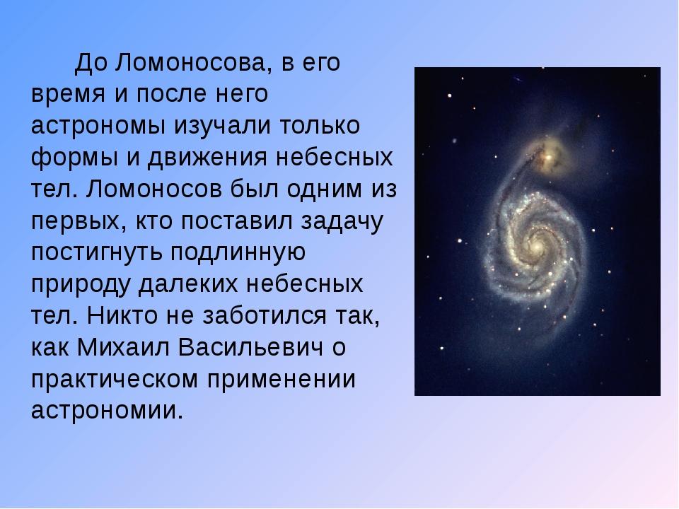 До Ломоносова, в его время и после него астрономы изучали только формы и дви...