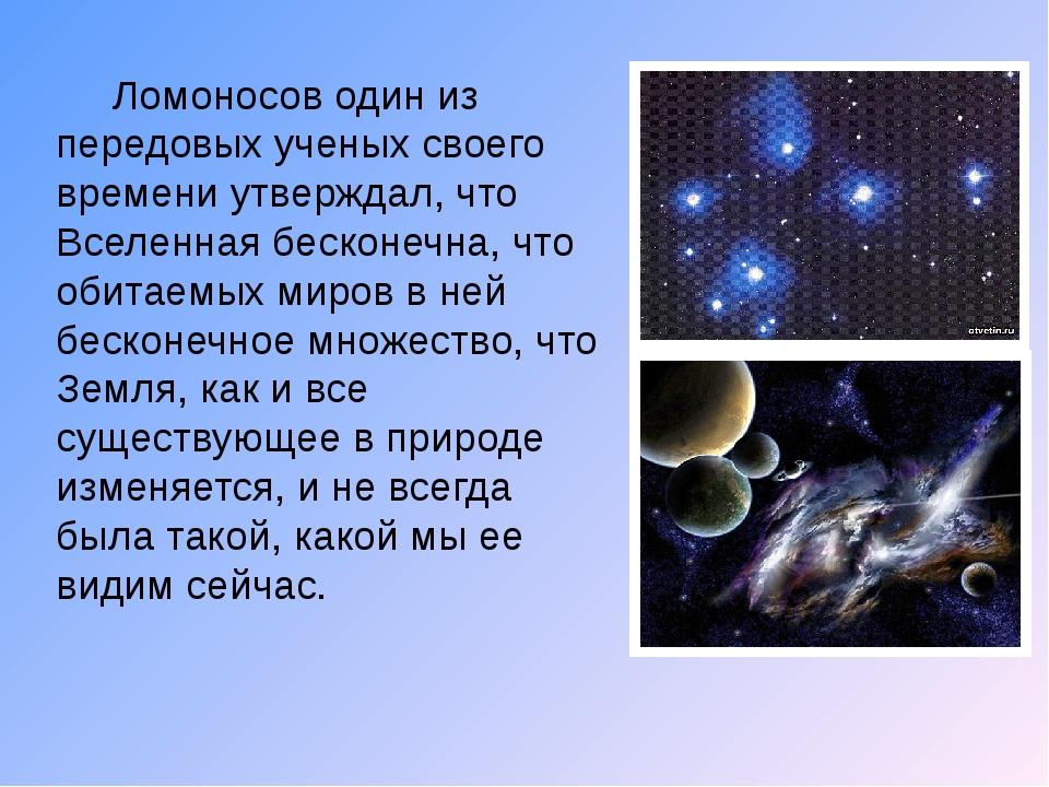 Ломоносов один из передовых ученых своего времени утверждал, что Вселенная б...