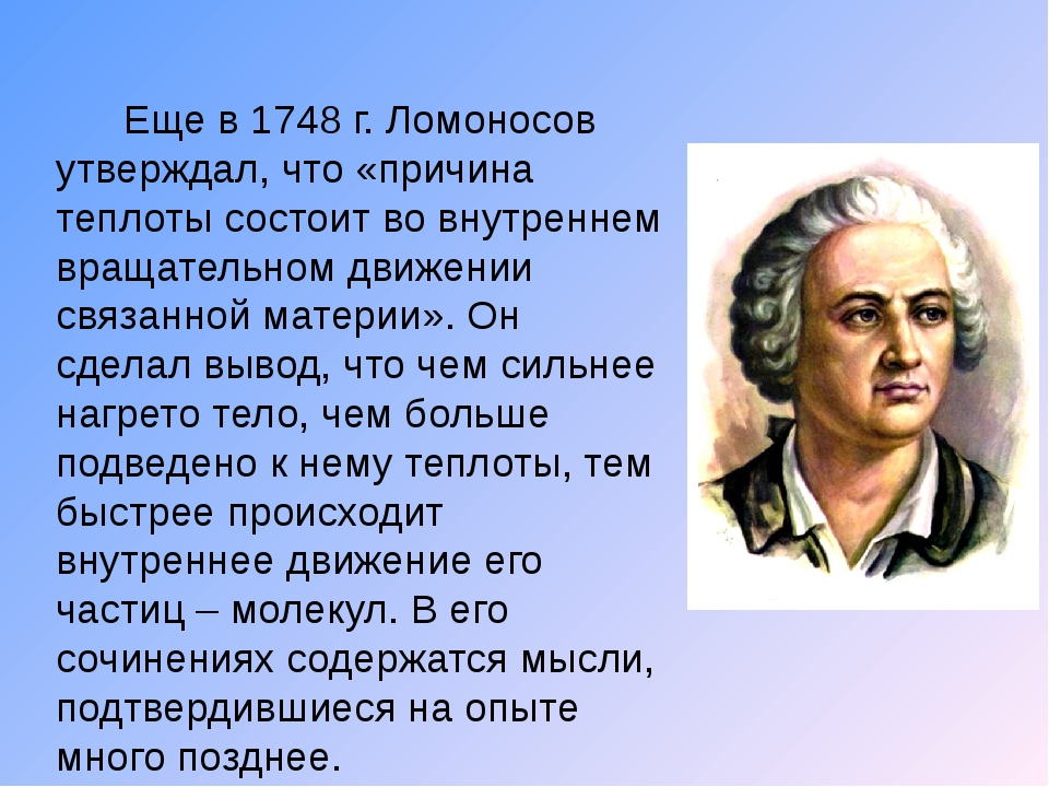 Еще в 1748 г. Ломоносов утверждал, что «причина теплоты состоит во внутренне...