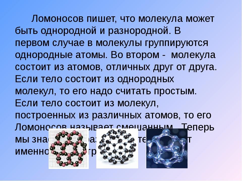 Ломоносов пишет, что молекула может быть однородной и разнородной. В первом...