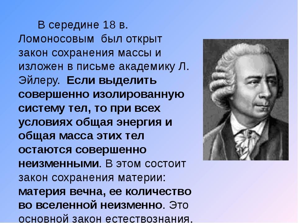 В середине 18 в. Ломоносовым был открыт закон сохранения массы и изложен в п...